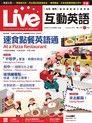 Live互動英語 01月號/2016 第177期