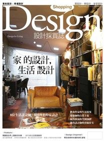 Shopping Design 02月號/2014 第63期
