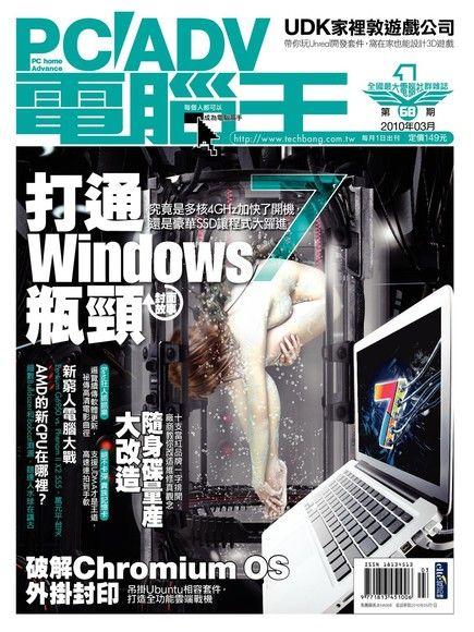 PC home Advance 電腦王 03月號/2010 第68期