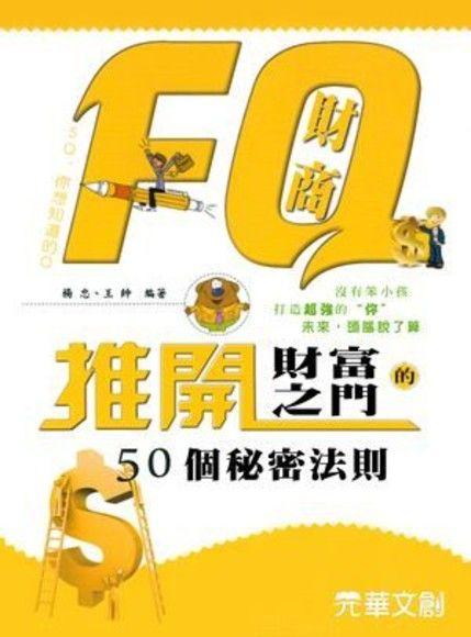 FQ財商:推開財富之門的50個秘密法則