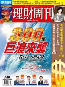 理財周刊 第648期 2013/01/24