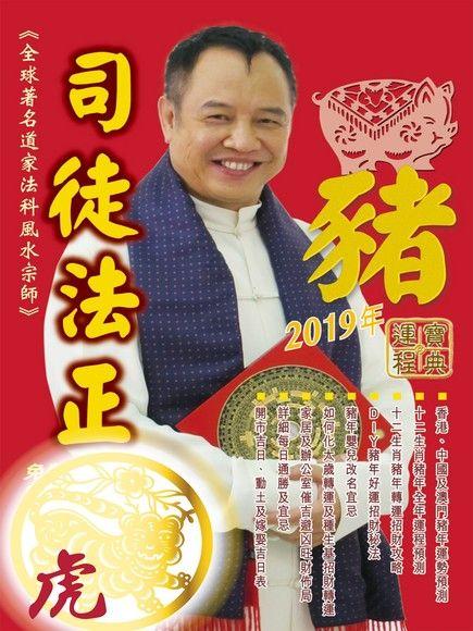 司徒法正2019豬年運程寶典-虎