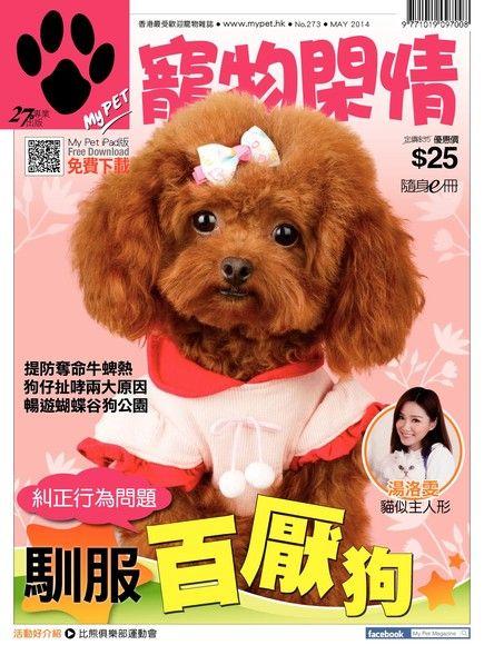 My Pet Magazine寵物閑情 05月號/2014 第273期