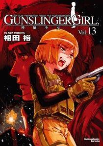 GUNSLINGER GIRL 神槍少女 (13)
