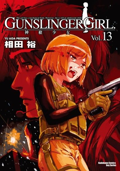 GUNSLINGER GIRL 神槍少女 (13)