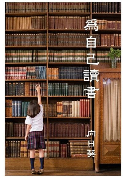 為自己讀書