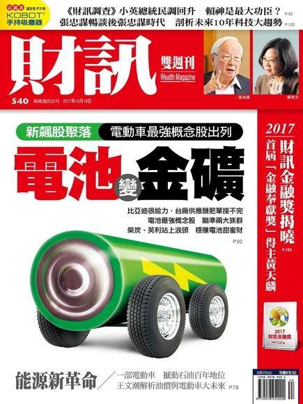財訊雙週刊 第540期 2017/10/19