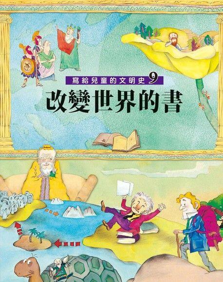 寫給兒童的文明史9:改變世界的書