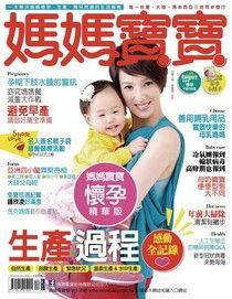 媽媽寶寶孕婦版 12月號/2012 第310期