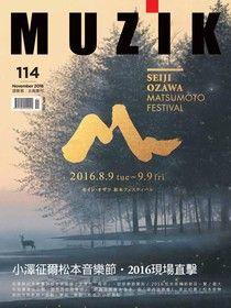 MUZIK古典樂刊 11月號/2016 第114期