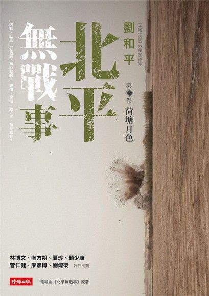 北平無戰事(第三卷):荷塘月色