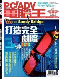 PC home Advance 電腦王 10月號/2010 第75期