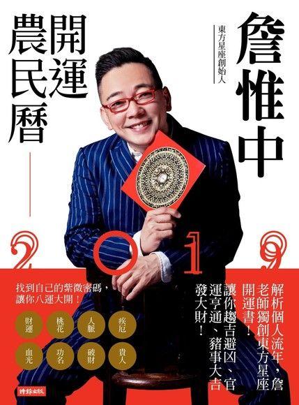 詹惟中開運農民曆2019