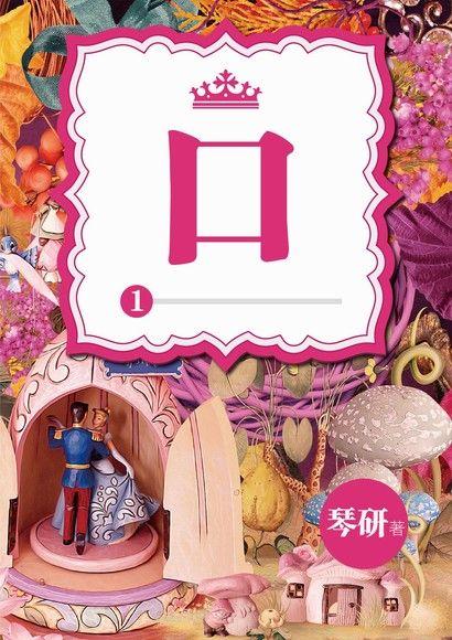 第1册-錦心綉口現代王妃系列