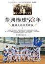 華興棒球50年