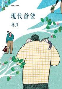 現代爸爸【經典紀念珍藏版】