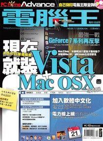 PC home Advance 電腦王 04月號/2006 第21期