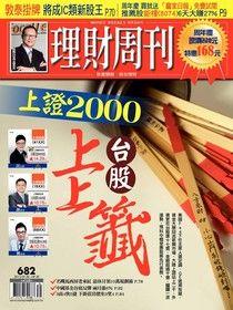 理財周刊 第682期 2013/09/23
