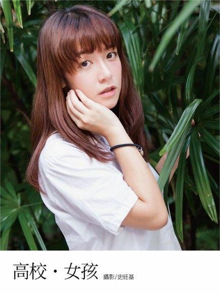 高校﹒女孩 × 史旺基(百分百青春)
