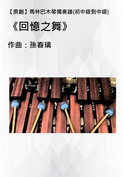 回憶之舞 木琴獨奏譜|孫春璃 正能量原創純音樂