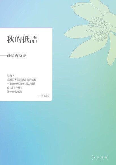 秋的低語──莊紫蓉詩集