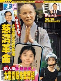 壹週刊 第732期 2015/06/04