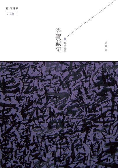 紫色習作:秀實截句
