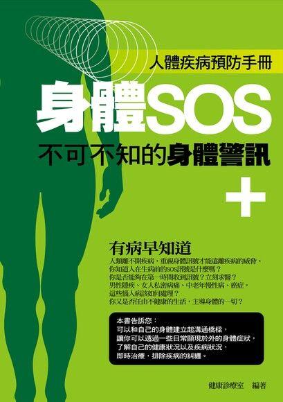 身體SOS——不可不知的身體警訊