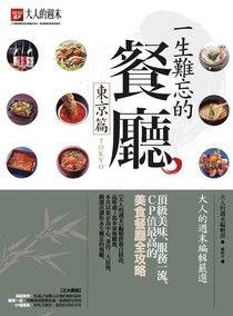 一生難忘的餐廳【東京篇】大人的週末編輯嚴選