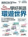 Go Traveling學好英語環遊世界