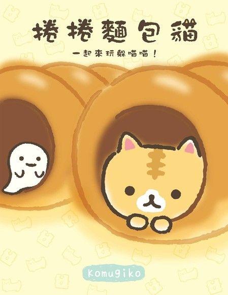 捲捲麵包貓 一起來玩躲喵喵!