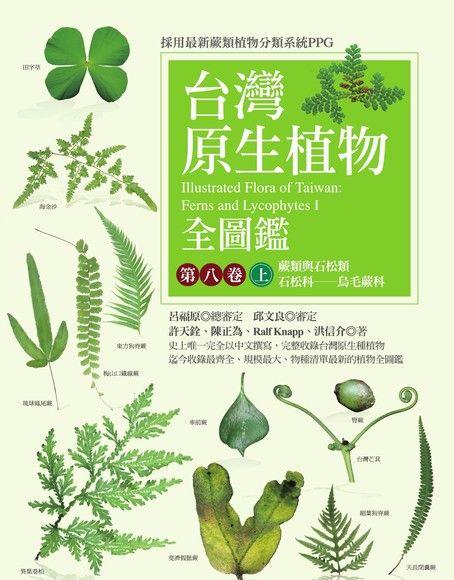 台灣原生植物全圖鑑第八卷(上)
