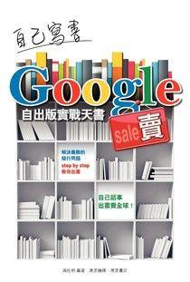 自己寫書Google賣