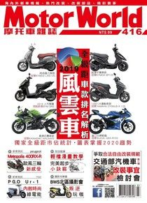 摩托車雜誌Motorworld 03月號/2020 第416期