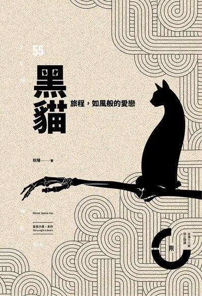 黑貓旅程,如風般的愛戀《星夜沙漠系列 03》