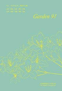 Garden 91 季刊第六號