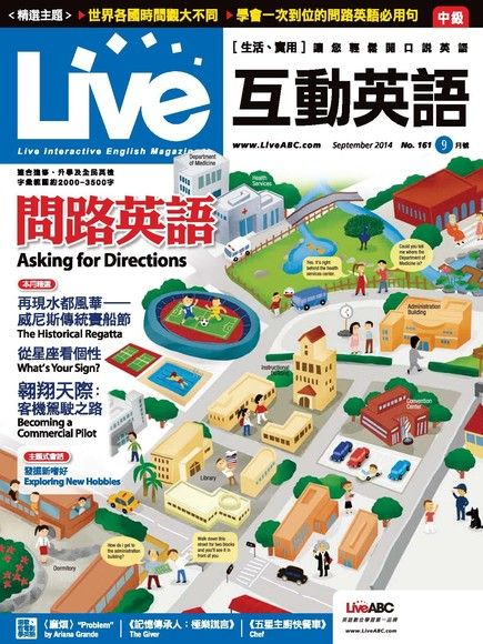 Live互動英語 09月號/2014 第161期