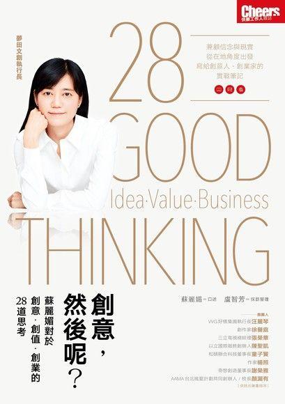 創意,然後呢?蘇麗媚對於創意、創值、創業的28道思考