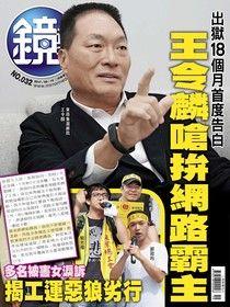 鏡週刊 第32期 2017/05/10