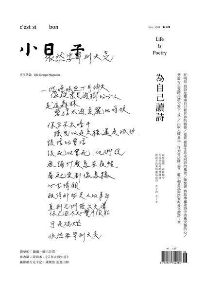 小日子享生活誌06月號/2018第74期
