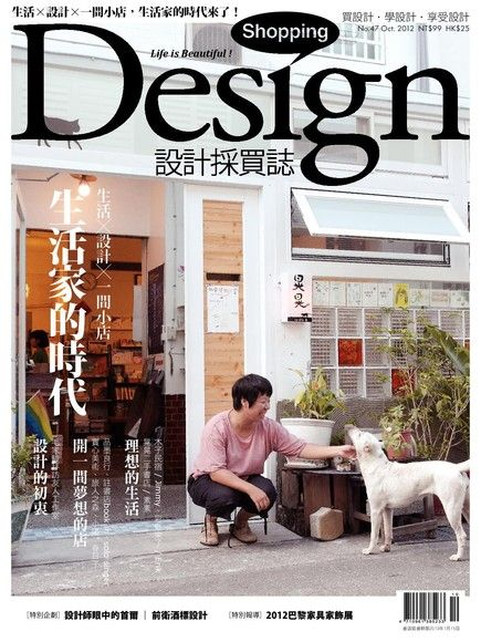 Shopping Design 10月號/2012 第47期