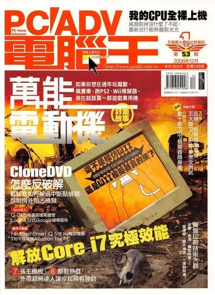 PC home Advance 電腦王 12月號/2008 第53期