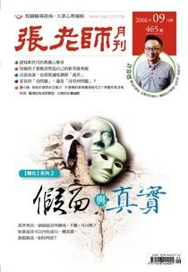 張老師月刊2016年9月/465期