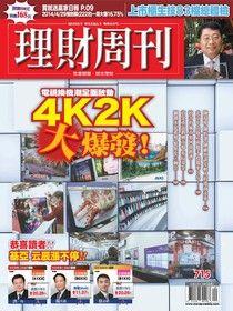 理財周刊 第715期 2014/05/08