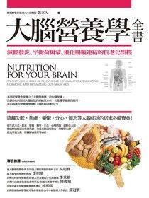 大腦營養學全書