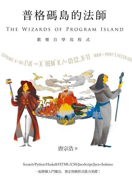 普格碼島的法師:歡樂自學寫程式