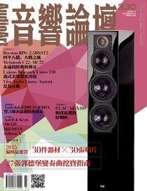 Audio Art 音響論壇 03月號/2016 第330期