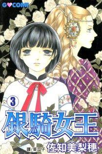銀騎女王 (3)