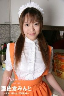 【Vijin 專科  No.148】亜佐倉みんと ~秋葉原系H罩杯萌乳娘~