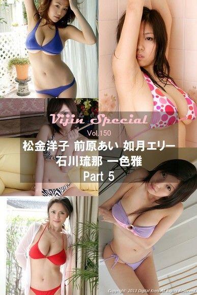 【Vijin Special  No.150】松金洋子  前原あい  如月エリー  石川琉那  一色雅  05